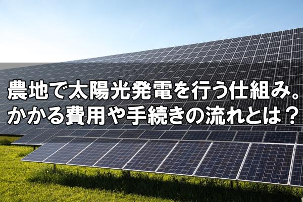 農地で太陽光発電を行う仕組み。かかる費用や手続きの流れとは?