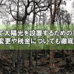 山林で太陽光を設置するための手順!地目変更や税金についても徹底解説