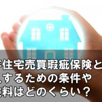 既存住宅売買瑕疵保険とは?加入するための条件や保険料はどのくらい?
