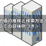 公示地価の推移と検索方法とは?<東京での具体例つき>
