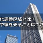 市街化調整区域とは?土地や家を売ることはできる?