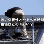 屋根塗装の必要性とやるべき時期とは?費用の相場はどのくらい?