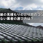 屋根塗装の見積もりのとり方のコツとは?失敗しない業者の選び方は?