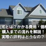 注文住宅とは?かかる費用・価格から購入までの流れを解説!実際の評判はどうなの?