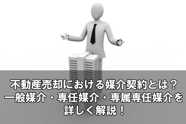 不動産売却における媒介契約とは?一般媒介・専任媒介・専属専任媒介を詳しく解説!