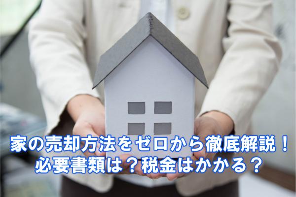 家の売却方法をゼロから徹底解説!必要書類は?税金はかかる?