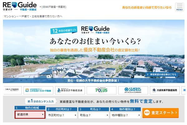 リガイド(RE-Guide)