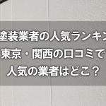 外壁塗装業者の人気ランキング!東京・関西の口コミで人気業者はどこ?