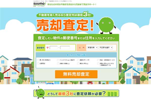 SUUMO(スーモ)不動産売却査定