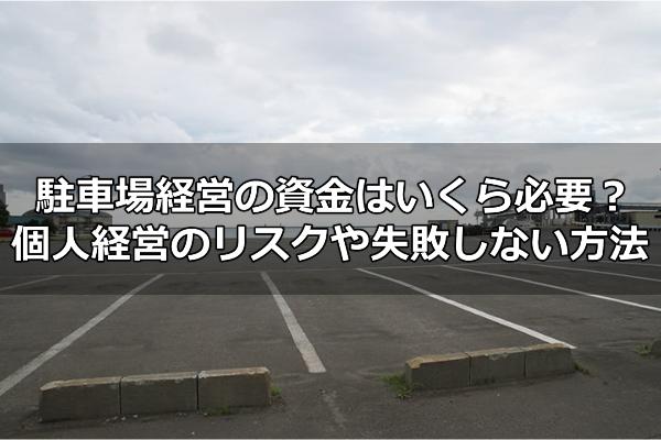 駐車場経営の資金はいくら必要?個人経営のリスクや失敗しない方法